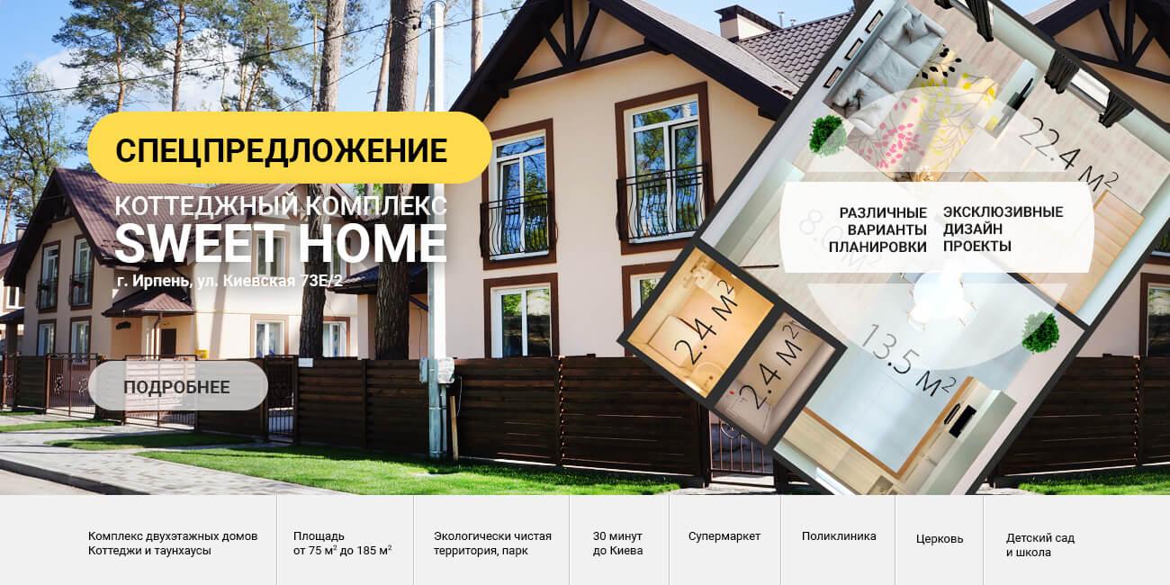 Дуплекс тип 120/310, Sweet Home, г. Ирпень, ул. Киевская 73Е/2