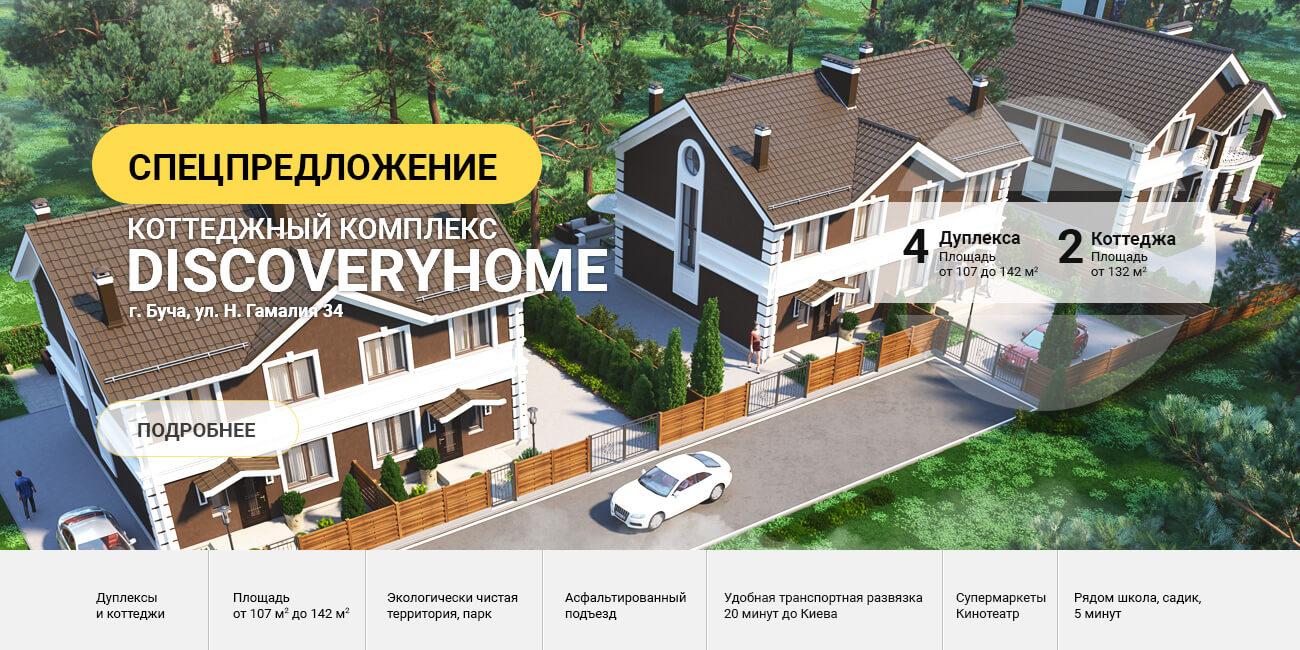 Дуплексы и коттеджи Discovery Home Буча ул. Н. Гамалия 34