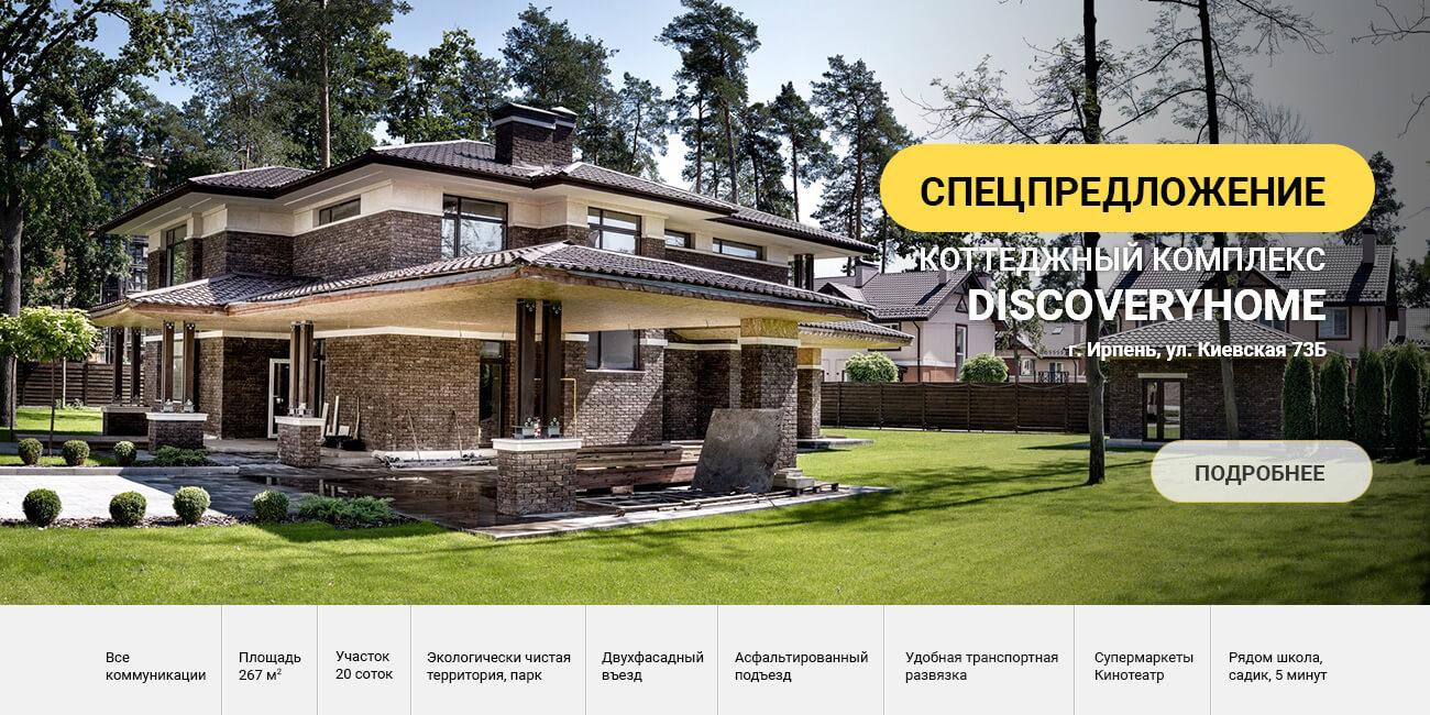 Коттедж Discovery Home, г. Ирпень, ул. Киевская 73Б