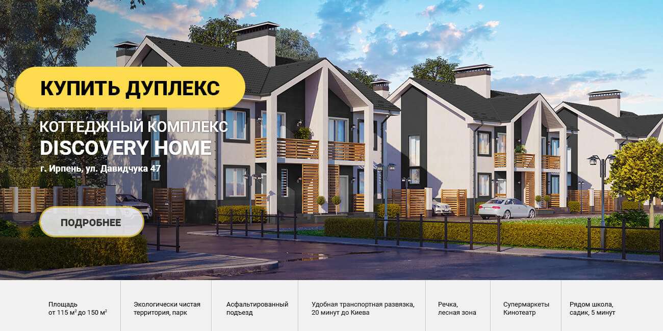 Купить дуплекс Discovery Home, Ирпень, ул. Давидчука 47